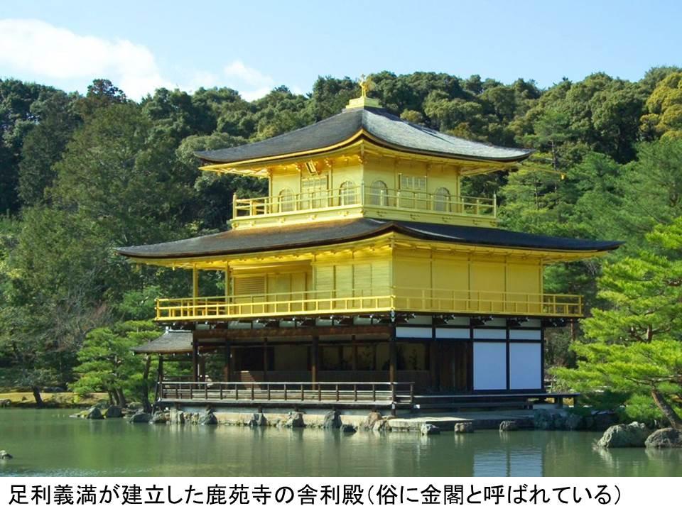 Kinkaku2.jpg